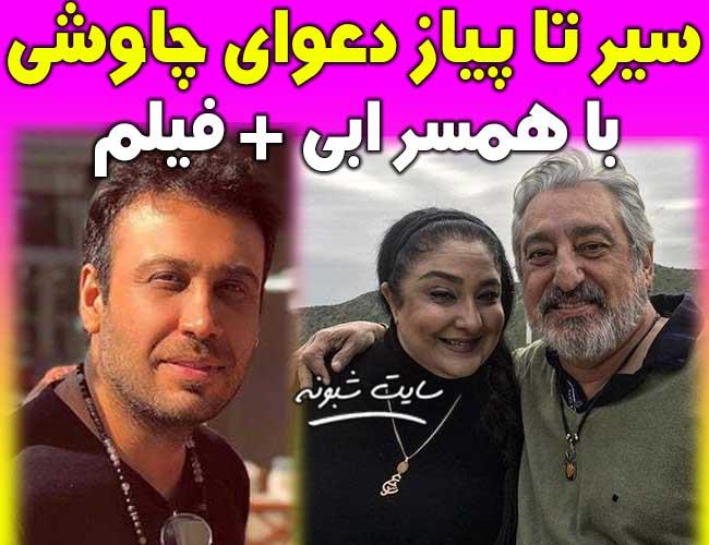 دعوا و توهین محسن چاوشی و مهشید حامدی همسر ابی +فیلم پیام ابی به چاوشی