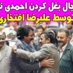 فیلم روبوسي عليرضا افتخاري و بغل کردن احمدی نژاد در برنامه دورهمی