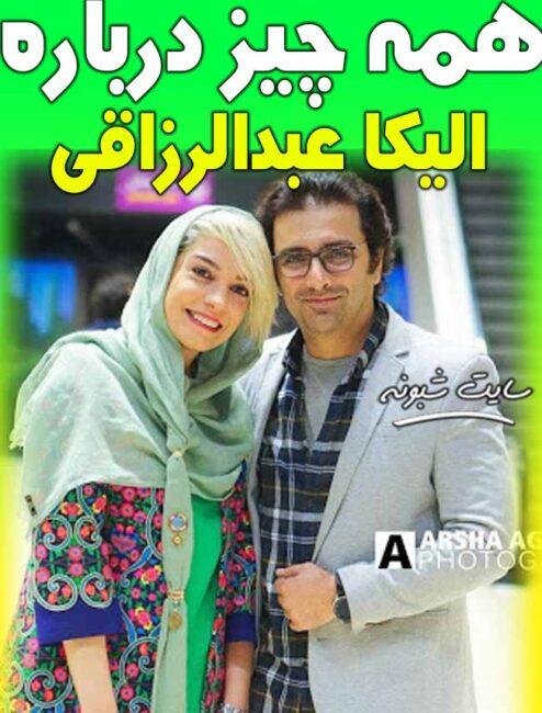 بیوگرافی الیکا عبدالرزاقی بازیگر و همسرش امین زندگانی + عکسهای جنجالی