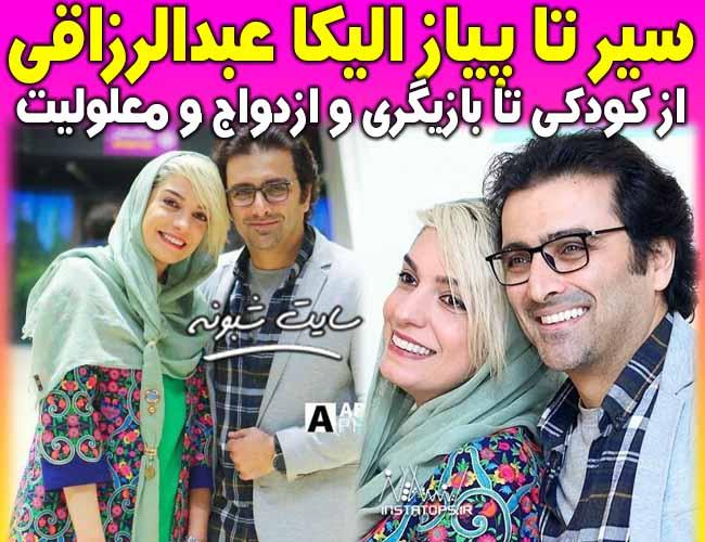 بیوگرافی و عکسهای الیکا عبدالرزاقی بازیگر و همسرش امین زندگانی + عکسهای جنجالی