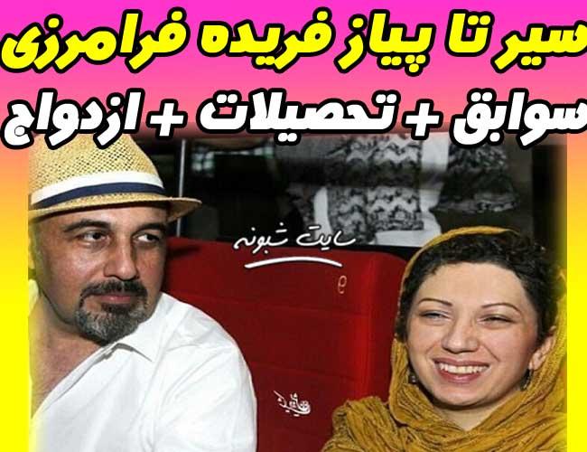 بیوگرافی فریده فرامرزی همسر رضا عطاران + ماجرای ازدواج و تصاویر