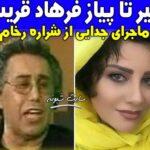 بیوگرافی فرهاد قریب همسر شراره رخام + درگذشت بر اثر کرونا