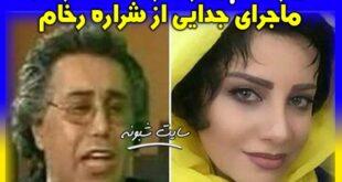 بیوگرافی فرهاد قریب همسر سابق شراره رخام + درگذشت بر اثر کرونا