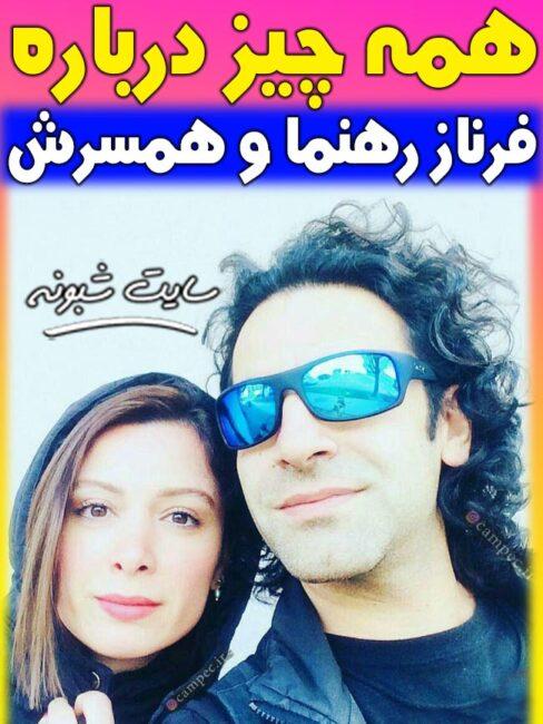 بیوگرافی فرناز رهنما و همسرش بازیگر نقش مهندس تینا وصال در سریال بچه مهندس 3