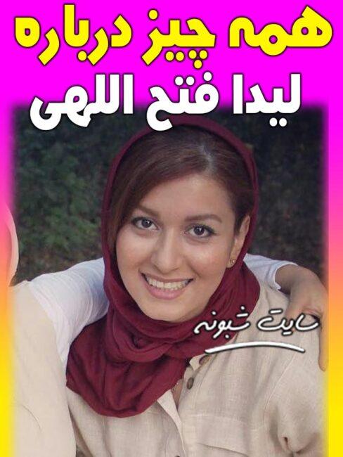 بیوگرافی لیدا فتح اللهی بازیگر و عکس های جدید لیدا فتح الهی +اینستاگرام