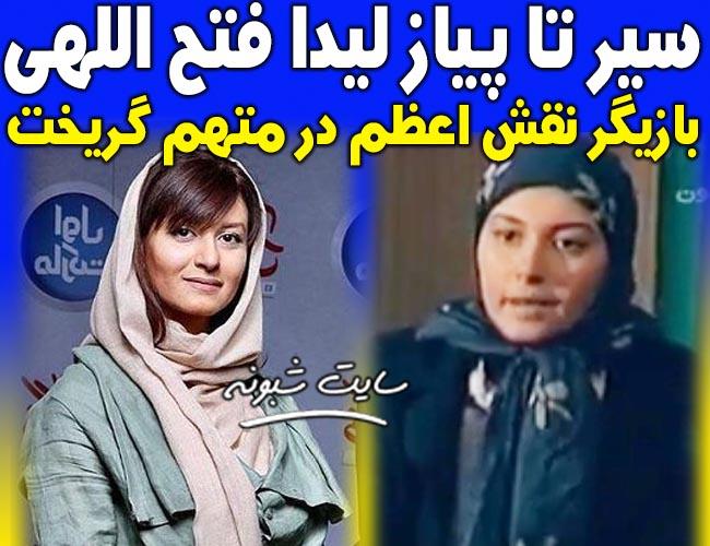 عکسهای ليدا فتح الهي بازیگر نقش اعظم دختر بزرگ آقا هاشم در سریال متهم گریخت