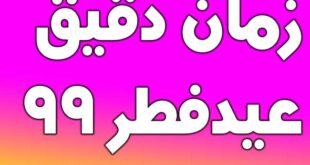 عید فطر ۹۹ چند شنبه است؟