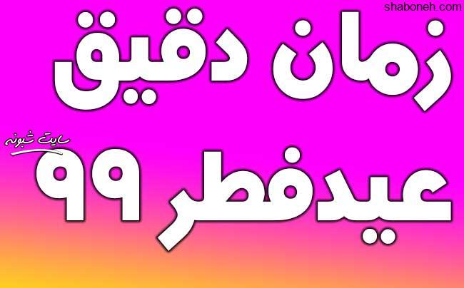 عید فطر ۹۹ چند شنبه است؟ تاریخ دقیق عید فطر 99