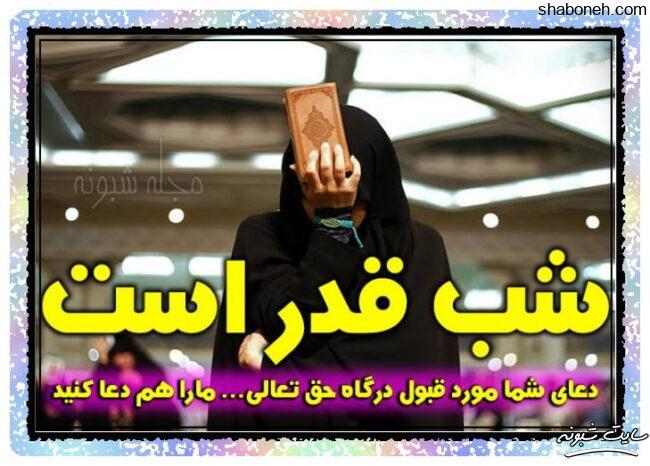عکس های زیبا شب قدر برای پروفایل + متن شب قدر سال 1400