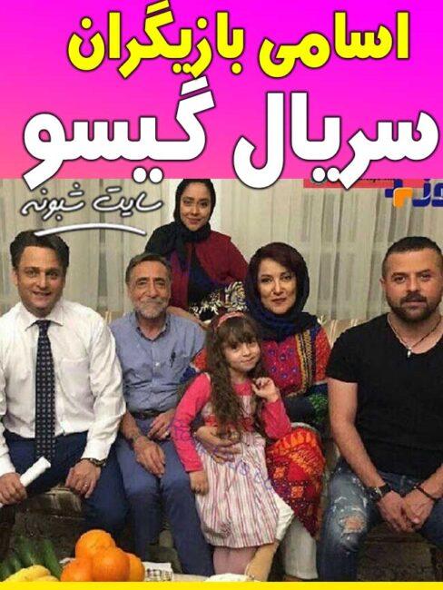 بیوگرافی بازیگران سریال گیسو (عاشقانه 2) +زمان پخش سریال گیسو