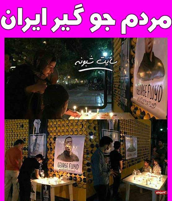 روشن کردن شمع برای جورج فلوید در ایران !