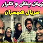 زمان تکرار پخش سریال همسران