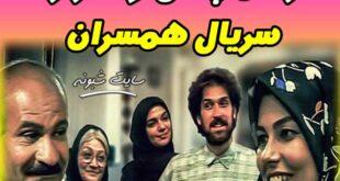 زمان پخش و تکرار سریال همسران از آی فیلم