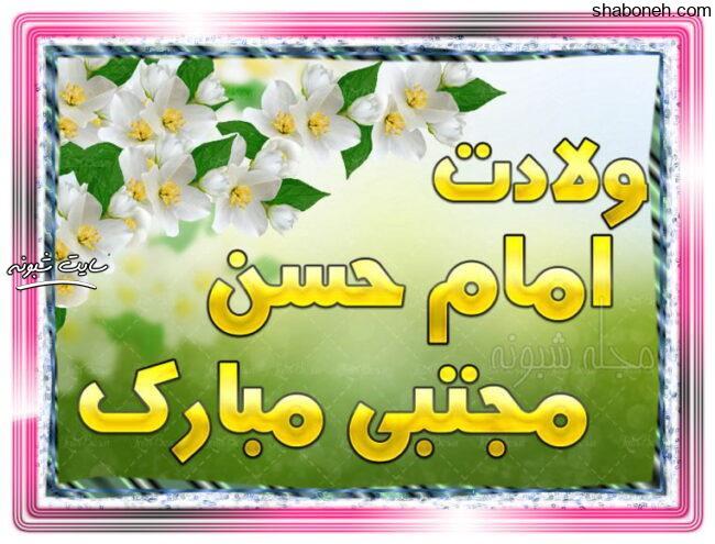 عکس پروفایل ولادت امام حسن مجتبی (ع) + عکس نوشته ولادت امام حسن