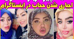اجباری شدن حجاب در اینستاگرام + جزئیات