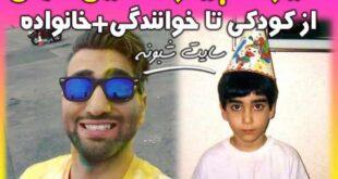 بیوگرافی حسین تهی خواننده و همسر و مادرش + ماجرای ازدواج حسين تهي