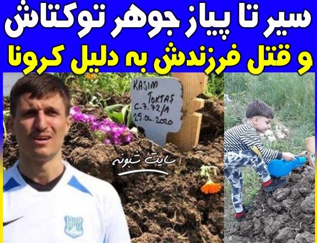 بیوگرافی جوهر توکتاش فوتبالیست ترکیه ای که پسرش را خفه کرد