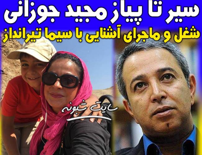 بیوگرافی مجید جوزانaی همسر سیما تیرانداز + عکس و شغل و ماجرای ازدواج