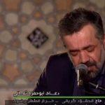 روضه محمود کریمی درباره یک قمارباز و امام حسین