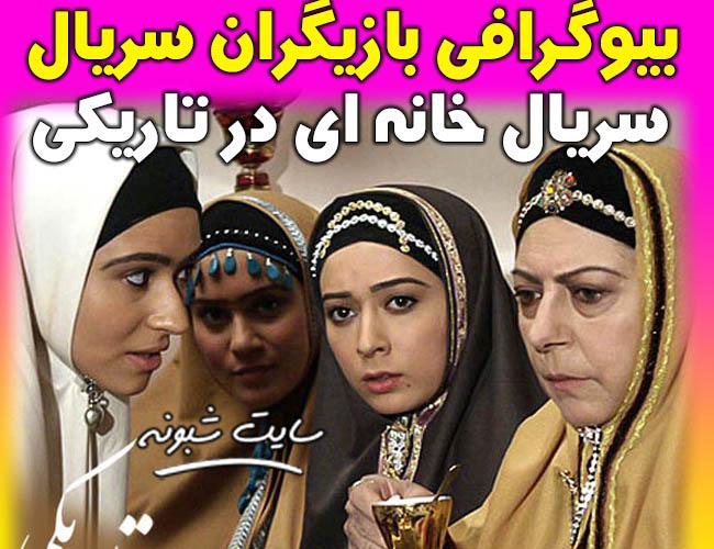 بیوگرافی بازیگران سریال خانه ای در تاریکی + خلاصه داستان