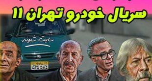 بیوگرافی بازیگران سریال خودرو تهران 11