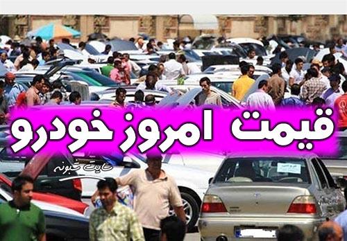 قیمت خودروهای سایپا در بازار امروز چهارشنبه 24 اردیبهشت 99