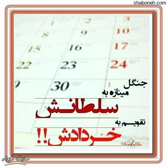 پیام و عکس تبریک تولد دختر و پسر خردادی (خردادماهی) +عکس