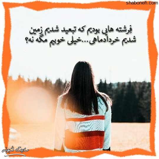 پروفایل و عکس نوشته تبریک خردادی