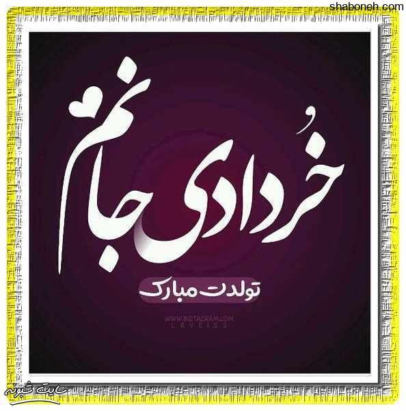 عکس نوشته و پیام های تبریک تولد دختر و پسر خردادی (خردادماهی) +عکس