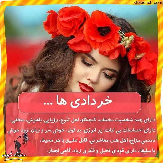 پیام های تبریک تولد دختر خردادی (خردادماهی) +عکس