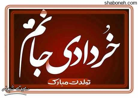 پروفایل تبریک تولد دختر و پسر خردادی (خردادماهی) +عکس