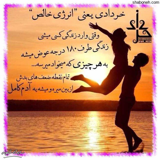 پروفایل و پیام های تبریک تولد دختر و پسر خردادی (خردادماهی) +عکس