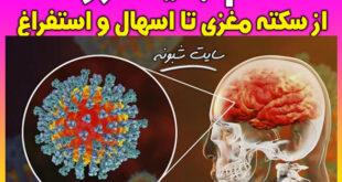 علائم جدید ویروس کرونا از سکته مغزی تا اسهال و استفراغ