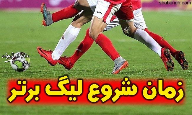 زمان شروع لیگ برتر از پنج شنبه 15 خرداد 99 + جزئیات کامل