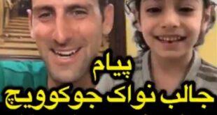فیلم پیام نواک جوکوویچ ستاره تنیس جهان برای آرات حسینی
