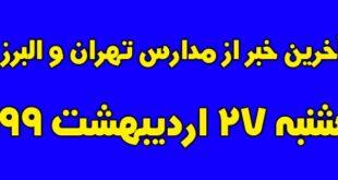 تعطیلی مدارس تهران و البرز (کرج) شنبه 27 اردیبشهت 99 + جزئیات