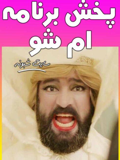 ساعت پخش برنامه ام شو مجید صالحی را ببینید