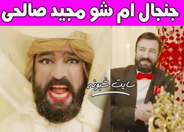 سایت های پخش کننده برنامه ام شو مجید صالحی را ببینید