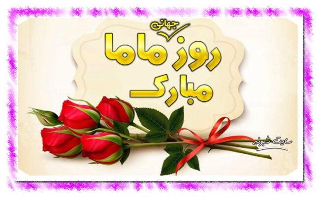 متن ادبی تبریک روز جهانی ماما استوری و عکس پروفایل روز ماما مبارک