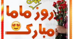 متن ادبی تبریک روز ماما استوری و عکس پروفایل روز جهانی ماما مبارک
