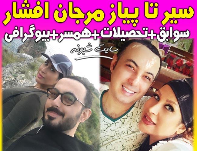 بیوگرافی مرجان افشار مجری شبکه فوریو و همسرش متین فروتن +اینستاگرام