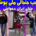فیلم لو رفته از زنان تیم ملی شنای ایران کلیپ جنجالی ملی پوشان شنای ایران