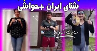 کلیپ جنجالی ملی پوشان زن و مرد شنای ایران و کشف حجاب زنان شناگر ایران