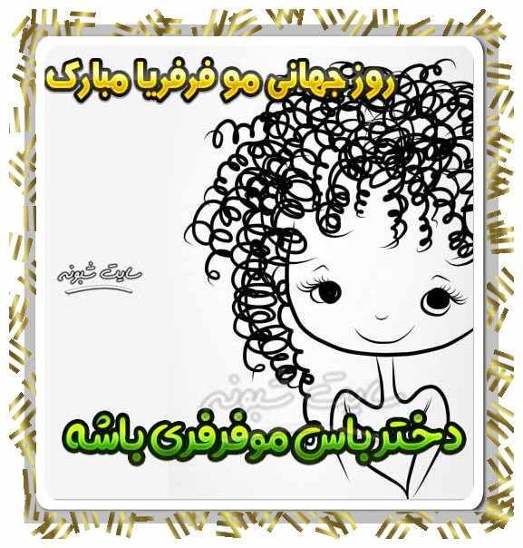 پیام و عکس نوشته تبریک روز جهانی مو فرفری ها + عکس پروفایل روز مو فرفریا