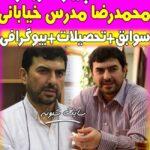 بیوگرافی و سوابق محمدرضا مدرس خیابانی سرپرست وزارت صنعت و معدن