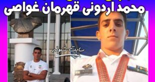 بیوگرافی محمد اردونی قهرمان غواصی +ماجرای شهادت