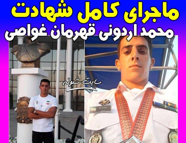 بیوگرافی شهید محمد اردونی قهرمان غواصی +ماجرای شهادت
