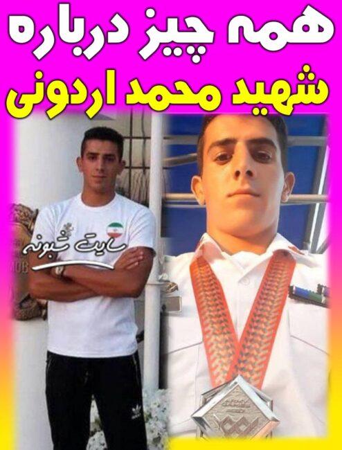 بیوگرافی محمد اردونی قهرمان غواصی +ماجرای شهادت شهید محمد اردونی