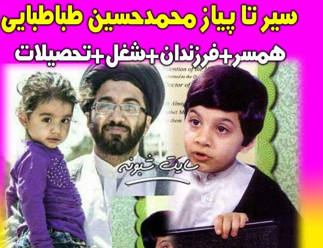بیوگرافی سید محمدحسین طباطبایی و همسر و فرزنداش (نابغه قرآنی)