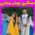 دستگیری پویان مختاری و بازداشت پویان مختاری و همسرش نیلی